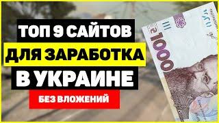 9 сайтов для заработка в интернете в Украине без вложений