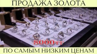Ломбард-Жайык продажа золота(, 2013-11-26T05:48:38.000Z)