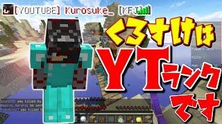 【Minecraft】実はくろすけYouTuberランクです!?ええそうです。スカイウォーズ実況プレイ!