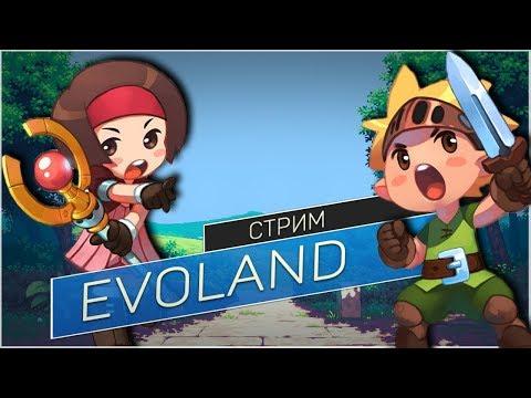 Evoland: Legendary Edition - Стрим #1