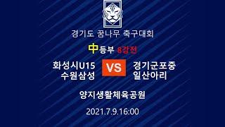 경기도꿈나무축구대회 중등부 화성시U15vs경기군포중,수…