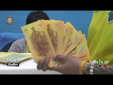 ธ.กรุงไทย ลงโทษพนักงานขายธนบัตร   10-06-59   ไทยรัฐนิวส์โชว์   ThairathTV