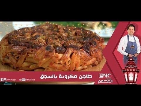 طاجن طاجن مكرونه بالسجق وكانيلوني بالسبانخ للشيف محمد حامد | المطعم PNC FOOD