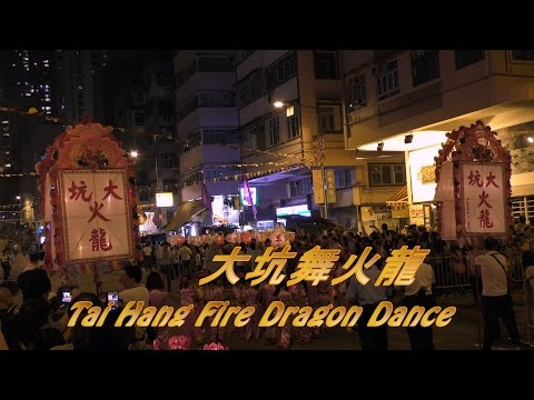 2015 Tai Hang Fire Dragon Dance 大坑舞火龍 4K