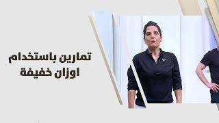 تمارين باستخدام اوزان خفيفة - ريما عامر