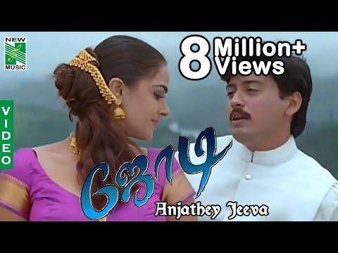 Anjathey Jeeva Video   Jodi    A.R.Rahman   Prashanth   Simran   Vairamuthu