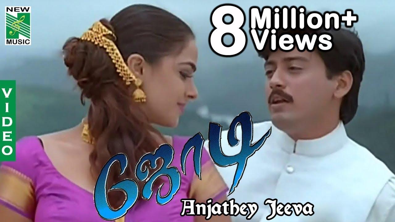 Download Anjathey Jeeva Video   Jodi    A.R.Rahman   Prashanth   Simran   Vairamuthu