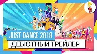 JUST DANCE 2018 - ДЕБЮТНЫЙ ТРЕЙЛЕР   ОФИЦИАЛЬНЫЙ СПИСОК ТРЕКОВ