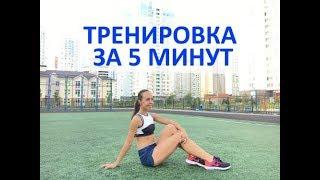 ЭФФЕКТИВНАЯ ТРЕНИРОВКА ЗА 5 МИНУТ [Slim Body Fitness]