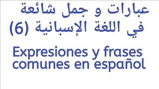 عبارات و جمل شائعة في اللغة الإسبانية(6) Expresiones y frases comunes en español