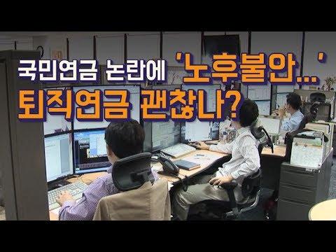 [특이한기자들] 국민연금 논란에 노후불안...퇴직연금은 괜찮나? / 머니투데이방송 (뉴스)
