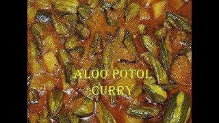 মশলাদার আলু পটলের তরকারি     Aloo parwal curry    Pointed gourd Recipe