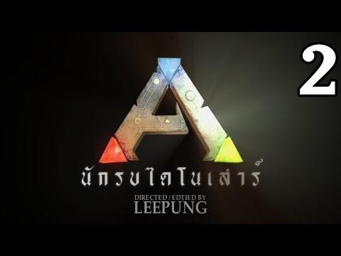 Ark Survival Evolved   นักรบไดโนเสาร์   ตอนที่ 2/5
