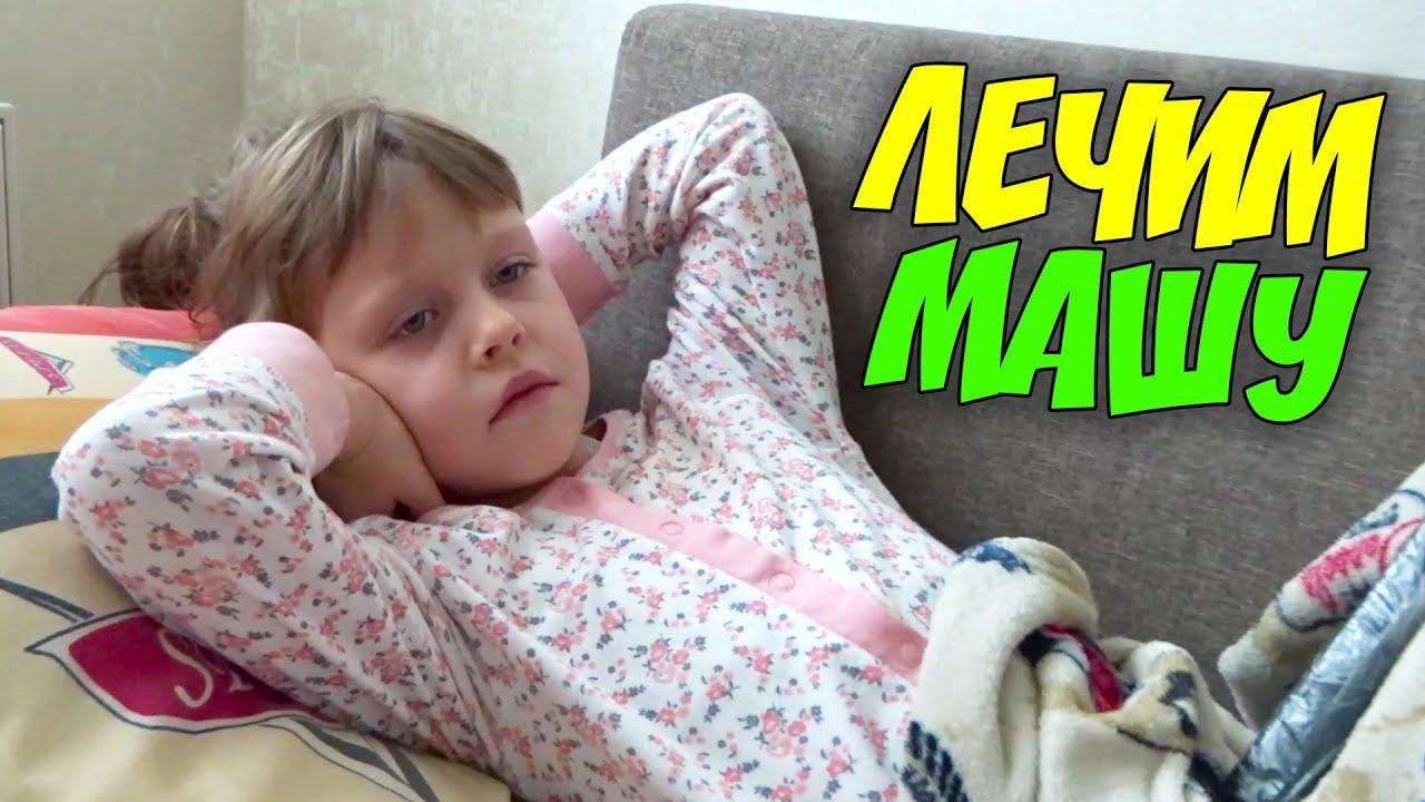 ВЛОГ Лечим Машу Сгорела видеокарта Миша тоже заболел - YouTube