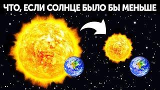 Что, если Солнце было бы в два раза меньше