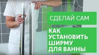 Как установить ширму на ванну(Как установить ширму на ванну? Перегородка для ванны придает интерьеру особую роскошь, оберегая его от..., 2015-03-17T13:51:09.000Z)
