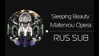 Sleeping Beauty/Matenrou Opera (rus sub)