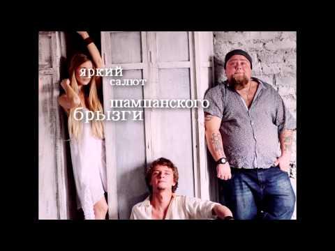 Балаган Лимитед - День Рождения (PrimeMusic.ru) - послушать в формате mp3 на большой скорости