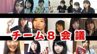 じゃんけん大会チーム8会議(2017年7月27日05時59分) AKB48 チーム8 廣瀬...