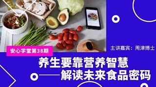 安心学堂第38期:养生要靠营养智慧 解读未来食品密码