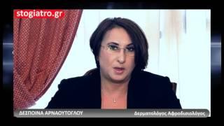 ΔΕΣΠΟΙΝΑ ΑΡΝΑΟΥΤΟΓΛΟΥ ΔΕΡΜΑΤΟΛΟΓΟΣ ΑΦΡΟΔΙΣΙΟΛΟΓΟΣ