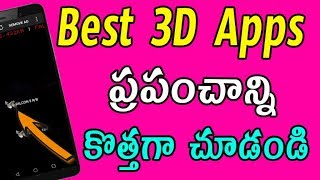 Best 3d apps for android | best android apps telugu | top 5 apps