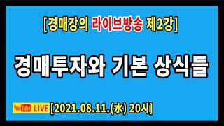 [생생경매 1기] 1. 법원경매개괄 - 2 / 부동산경…