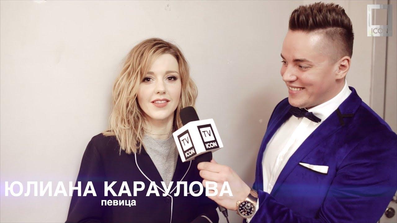 Интервью - Юлианна Караулова