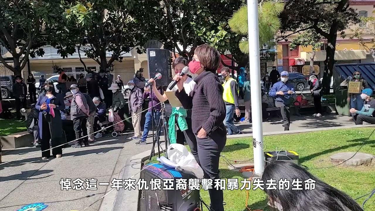 【三藩市】: 千人集會反對仇恨犯罪  亞裔不再沉默