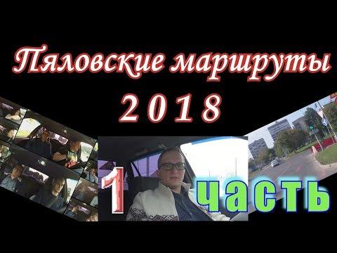 Пяловский экзаменационный маршрут 2018.