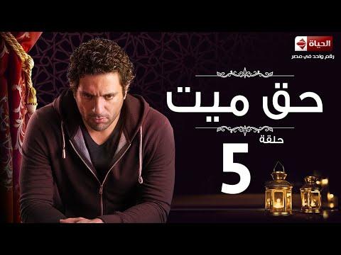 مسلسل حق ميت HD - الحلقة الخامسة 5 - حسن الرداد وايمى سمير غانم -  Haq Mayet Eps 05