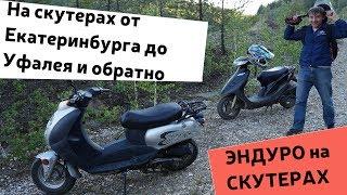 Душой на эндуро, жопой на скутере. (От Екатеринбурга до Уфалея через Черемшанский карьер)