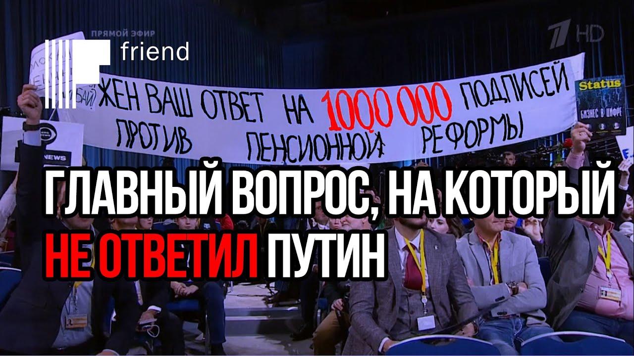 Главный вопрос, на который не ответил Путин