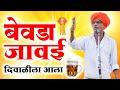 खळखळून हसा, 2020 चे संपुर्ण कीर्तन | इंदुरीकर महाराज कॉमेडी किर्तन | Indurikar maharaj comedy kirtan