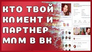 Портрет Целевой аудитории ✓ Заработок в Вконтакте