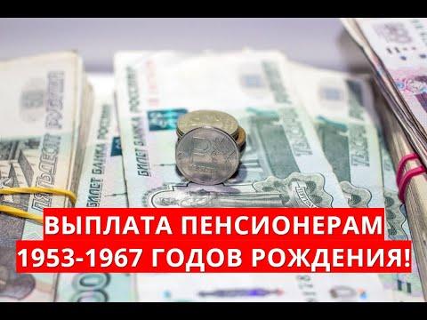 Выплата пенсионерам 1953-1967 годов рождения!