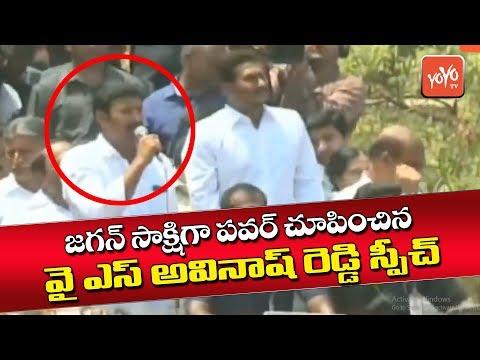 YS Avinash Reddy Excellent Speech In Pulivendula | YS Jagan Nomination | AP Elections 2019 | YOYO TV