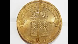Цена монеты 10 рублей 2011 года СПМД ГВС Ельня