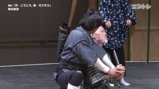 別役実の新作舞台「月・こうこう, 風・そうそう」の稽古場で、出演の和...