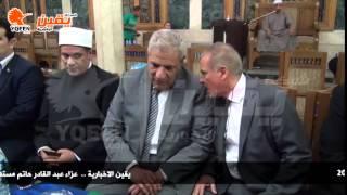يقين | محلب في عزاء مستشار الرئاسة عبد القادر حاتم