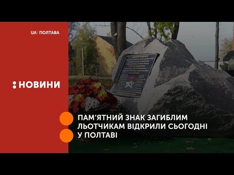 UA: Полтава: Пам'ятний знак загиблим льотчикам сьогодні відкрили у Полтаві