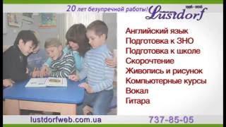 Курсы для детей в Одессе(, 2016-09-14T13:50:31.000Z)