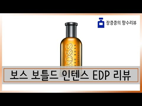 휴고보스 보스 보틀드 인텐스 (Boss Bottled Intense) EDP 리뷰 | 남자향수 리뷰 | 장킁킁의 향수리뷰