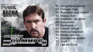Download Владимир Ждамиров - За забором весна (Полный сборник) Mp3 and Videos