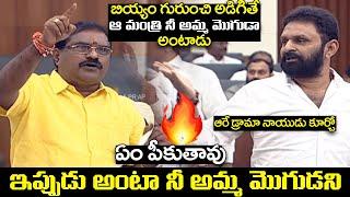 ఆరే డ్రామా నాయుడు ఇప్పుడు అంటా నీ అమ్మ మొగుడని    Kodali Nani Fires  On Nimmala Ramanaidu
