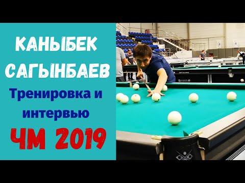 Каныбек Сагынбаев. Тренировка и интервью на Чемпионате Мира по бильярду 2019