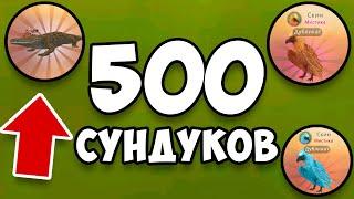 ОТКРЫВАЕМ 500 СУНДУКОВ в WILDCRAFT