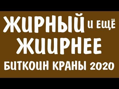 ДВА САМЫХ ЖИРНЫХ BITCOIN КРАНА 2020!  100 САТОШИ КАЖДЫЕ ТРИ МИНУТЫ ОДНОВРЕМЕННО С ОБОИХ КРАНОВ!
