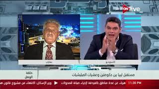 حلقة الوصل - مناقشة حول تطورات الأوضاع في الأراضي الليبية thumbnail