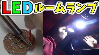 【DIY】LEDルームランプを作ってみた